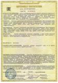 Скачать сертификат на изделия промышленного назначения, содержащие в своем составе взрывчатое вещество — Заряд детонационный усиливающий ЗДУ