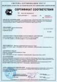 Скачать сертификат на грунты питательные