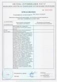 Скачать приложение к сертификату на монтажная пена однокомпонентная и двухкомпонентная