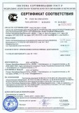 Скачать сертификат на плиты теплоизоляционные из минеральной (каменной) ваты BASWOOL