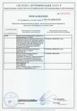 Скачать приложение к сертификату на изделия теплоизоляционные из минеральной ваты т. м. ISOTEC