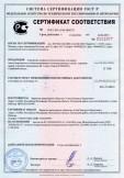 Скачать сертификат на электроды покрытые металлические для сварки малоуглеродистых и низколегированных конструкционных сталей