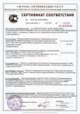 Скачать сертификат на консервы рыбные натуральные с добавлением масла