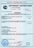 Скачать сертификат на крепежные изделия для строительно-монтажных работ «GUNNEBO»