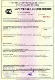 Скачать сертификат на инверторные сварочные аппараты ASEА 160D, ASEA 180D, ASEA 200D, ASEA 250D, ASEA 200TIG, ASEA 300TIG, АС/DC TIG 350LA, AC/DC TIG 500LA