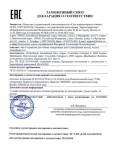 Скачать сертификат на устройства для чтения электронных книг (электронная книга), модель PocketBook 631