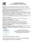 Скачать сертификат на фрукты сушеные фасованные: абрикосы, сливы (чернослив)