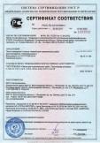 Скачать сертификат на песок природный I класса мелкий для строительных работ (месторождение «Челюскинское»)