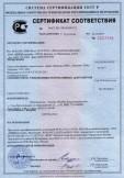 Скачать сертификат на сетки стеклянные строительные марки «Крепикс 2000», «Крепикс 2600» «Крепикс САУ 320»