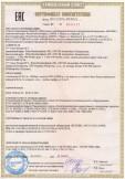 Скачать сертификат на телевизоры LCD т. м. «Philips» модели 65PUy9809/xx