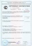 Скачать сертификат на смеси сухие строительные т.м. «ВОССМЕСИ»: Сухая смесь универсальная М150, Сухая смесь кладочная М200, Сухая смесь пескобетон м300