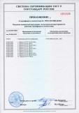 Скачать приложение к сертификату на телевизоры цветного изображения «Витязь»