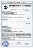Скачать сертификат на плиты бетонные тротуарные