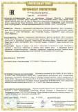 Скачать сертификат на игрушки из дерева серии «Доброе дело», с маркировкой «Десятое королевство»: игрушки-конструкторы — «синичник», «скворечник», «кормушка для птиц»