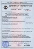 Скачать сертификат на сперма быка-производителя по кличке Граф