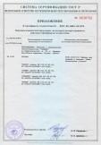 Скачать приложение к сертификату на стулья