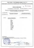 Скачать приложение к сертификату на смеси сухие ремонтные MasterEmaco® (ЕМАСО®)