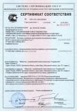 Скачать сертификат на лестницы стремянки двухсторонние алюминиевые марки ДАЛС с количеством ступеней от 2 до 7
