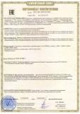 Скачать сертификат на удлинители электрические торговой марки «VALTWERK», модели: 1,5М1Г; 1,5М4Г; 2,5М1Г; 2,5М4Г; 4М1Г; 4М4Г