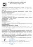 Скачать сертификат на каши крупяные моментального приготовления с фитокомпонентами «Самарский Здоровяк»