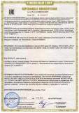 Скачать сертификат на источники бесперебойного питания (ИБП) серии GТ, Модели: UPS GТ 6000, UPS GТ 10000