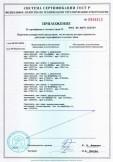 Скачать приложение к сертификату на смесители бытовые торговой марки «Сантаком» для моек, умывальников, рукомойников, для ванн и для душа