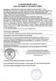 Скачать сертификат на средство для стирки детского белья порошкообразное «Ушастый нянь»