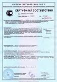 Скачать сертификат на стеклопакеты клееные строительного назначения, модели СПО. Стеклопакеты клееные строительного назначения двухкамерные, модели СПД
