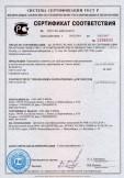 Скачать сертификат на крепежные элементы для труб различного предназначения и систем воздуховодов