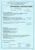 Скачать сертификат на муфты соединительный и концевые для кабелей с бумажной изоляцией на напряжение 1 кВ на основе термоусаживаемых изделий марок 3Стп, 4Стп, 4Стп-МКС, 3КВНтп, 4КВНтп, 4КВНтп-МКС