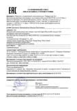 Скачать сертификат на беспроводной манипулятор типа «мышь» торговой марки Microsoft®, модели 1560