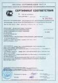 Скачать сертификат на джемы фруктовые и овощные стерилизованные и нестерилизованные, термостабильные и термонестабильные