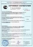 Скачать сертификат на плиты минераловатные теплоизоляционные на синтетическом связующем