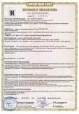 Скачать сертификат на утюги электрические с парогенератором торговой марки «TEFAL», модели: GV52xxxx