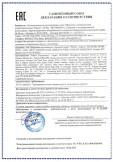 Скачать сертификат на цифровые фотокамеры, торговой марки «Nikon», модели: Df, D5300, D3300, D750, 1 AW1, D610, COOLPIX L620, COOLPIX P7800, COOLPIX S6600, D810, Coolpix S32
