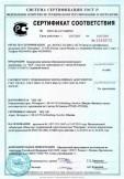 Скачать сертификат на подшипники качения общемашиностроительного применения, т. м. «SKF»