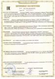 Скачать сертификат на изделия бельевые корсетные женские с маркировками «VIAGGIO», «budumamoy», «VALENTO»: бюстгальтеры, трусы, панталоны, грации, полуграции, грации-трусы, корсеты, полукорсеты, пояса-трусы, пояса-панталоны из эластичных трикотажных полотен