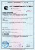 Скачать сертификат на изделия хозяйственного обихода из пластмассы: диспенсер бумаги, бумажных полотенец, дозатор для мыла, дезинфицирующих средств, мыла-пены, шампуня, торговой марки «Ksitex»