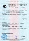 Скачать сертификат на трубы полимерные со структурированной стенкой «КОРСИС ЭКО» для систем наружной канализации и водоотведения