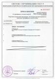 Скачать приложение к сертификату на цветной монитор с жидкокристаллическим дисплеем, Эл-Джи (LCD Monitor, LG)