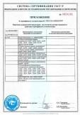 Скачать приложение к сертификату на гвозди строительные т.м. «KREP-KOMP»