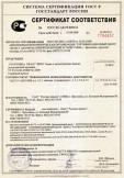 Скачать сертификат на грунтовка ГФ-021 «ЯРКО» серая, в металлических банках, для розничной продажи