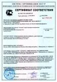 Скачать сертификат на вода питьевая «Атланта» первой категории негазированная расфасованная в емкости