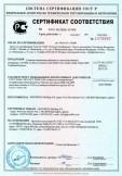 Скачать сертификат на станции повышения давления в стеклопластиковом резервуаре, тип PBS, на базе установок типа Hydro Solo, Hydro Multi, Hydro MPC