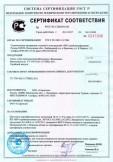 Скачать сертификат на смесь сухая шпатлевочная Шпатлевка «Финишная»