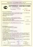 Скачать сертификат на провода и шнуры гибкие, с поливинилхлоридной изоляцией, с поливинилхлоридной оболочкой на напряжение до 380 В марок ПВС, ПВСн, ШВВП, ШВВПн, ШВВП-Т