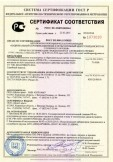 Скачать сертификат на оружие используемое в культурных и образовательных целях: списанное, охолощеное оружие модели «ППШ-СХ»