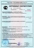 Скачать сертификат на изделия погонажные профильные поливинилхлоридные для наружной отделки (сайдинг, софиты и аксессуары к ним) марки GRAND LINE