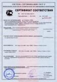 Скачать сертификат на листы стальные профилированные с трапециевидными гофрами, гладкий лист, металлочерепица и сайдинг для строительства