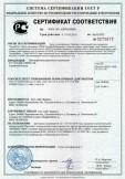 Скачать сертификат на лаки акриловые различного назначения
